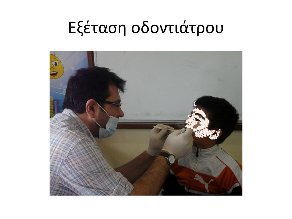 Εξέταση οδοντιάτρου