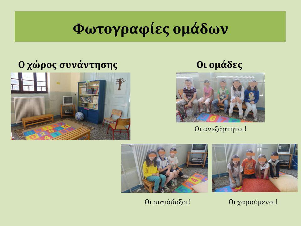 Φωτογραφίες ομάδων Ο χώρος συνάντησης Οι ομάδες Οι ανεξάρτητοι!