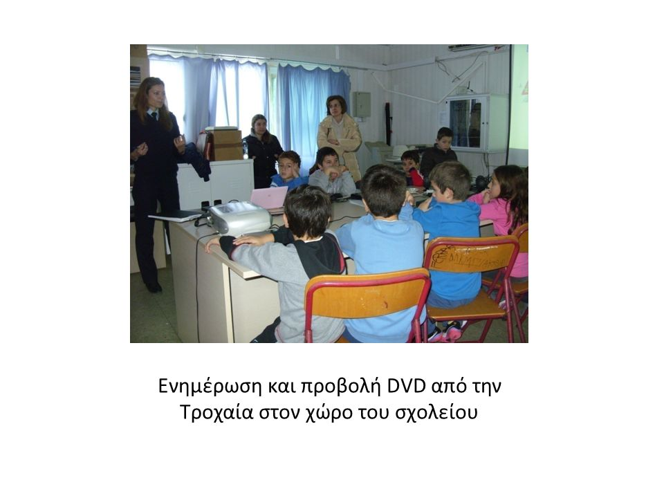 Ενημέρωση και προβολή DVD από την Τροχαία στον χώρο του σχολείου