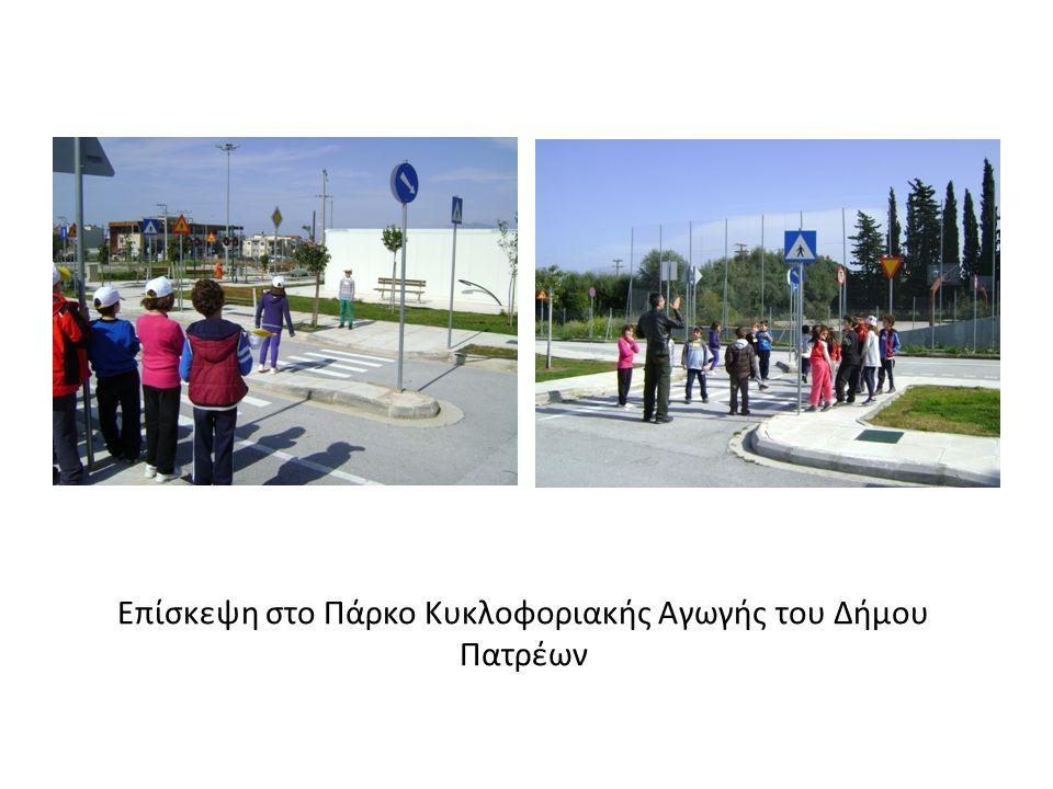Επίσκεψη στο Πάρκο Κυκλοφοριακής Αγωγής του Δήμου Πατρέων