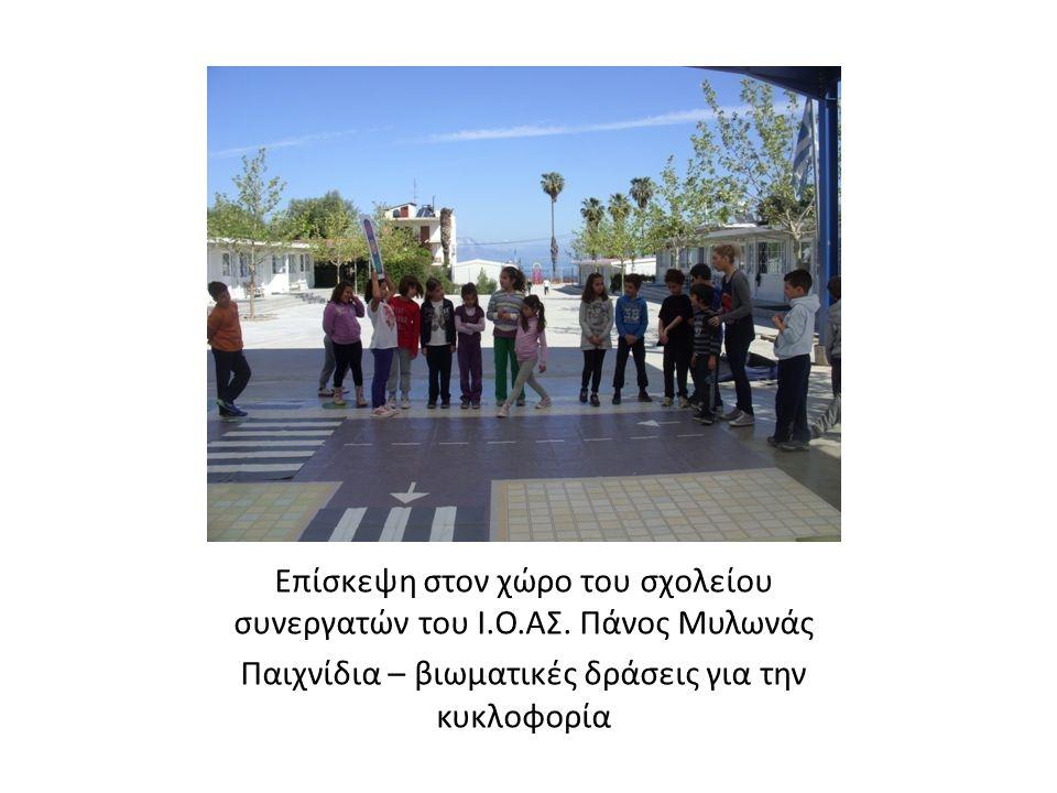Επίσκεψη στον χώρο του σχολείου συνεργατών του Ι.Ο.ΑΣ. Πάνος Μυλωνάς