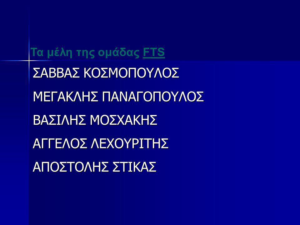 ΜΕΓΑΚΛΗΣ ΠΑΝΑΓΟΠΟΥΛΟΣ ΒΑΣΙΛΗΣ ΜΟΣΧΑΚΗΣ ΑΓΓΕΛΟΣ ΛΕΧΟΥΡΙΤΗΣ