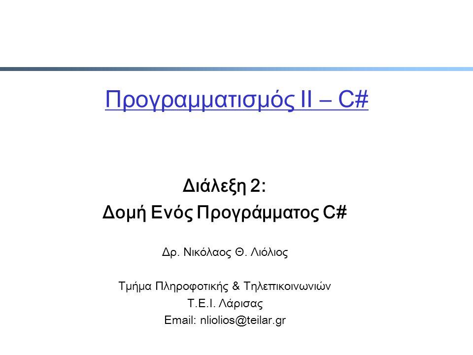 Προγραμματισμός ΙΙ – C#