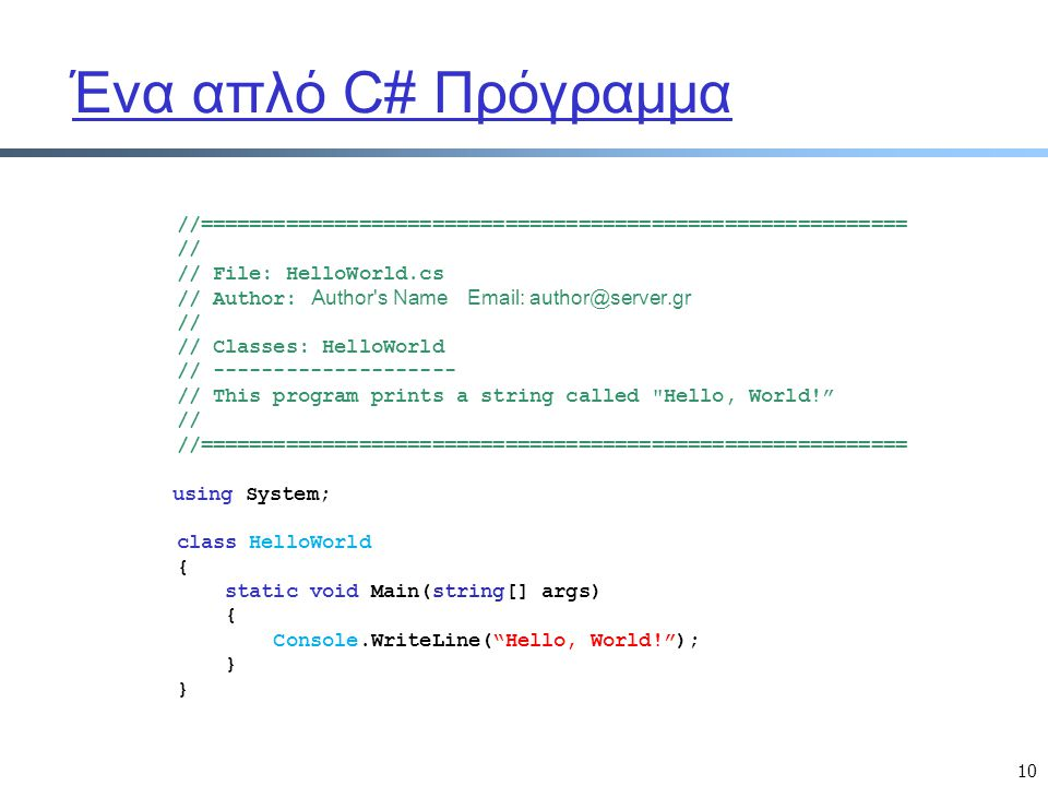 Ένα απλό C# Πρόγραμμα //========================================================== // // File: HelloWorld.cs.