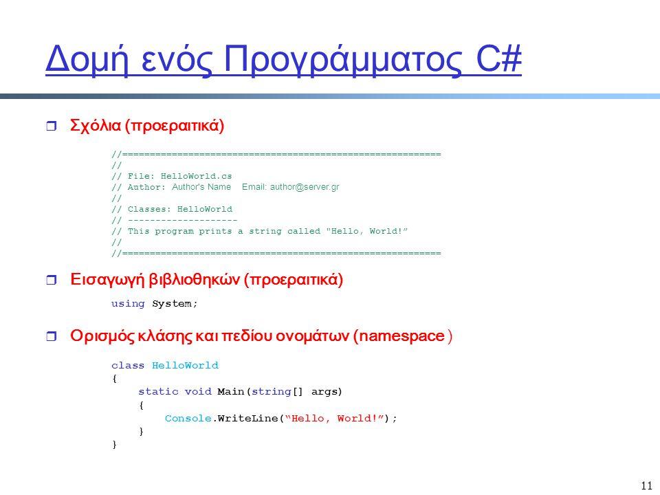 Δομή ενός Προγράμματος C#