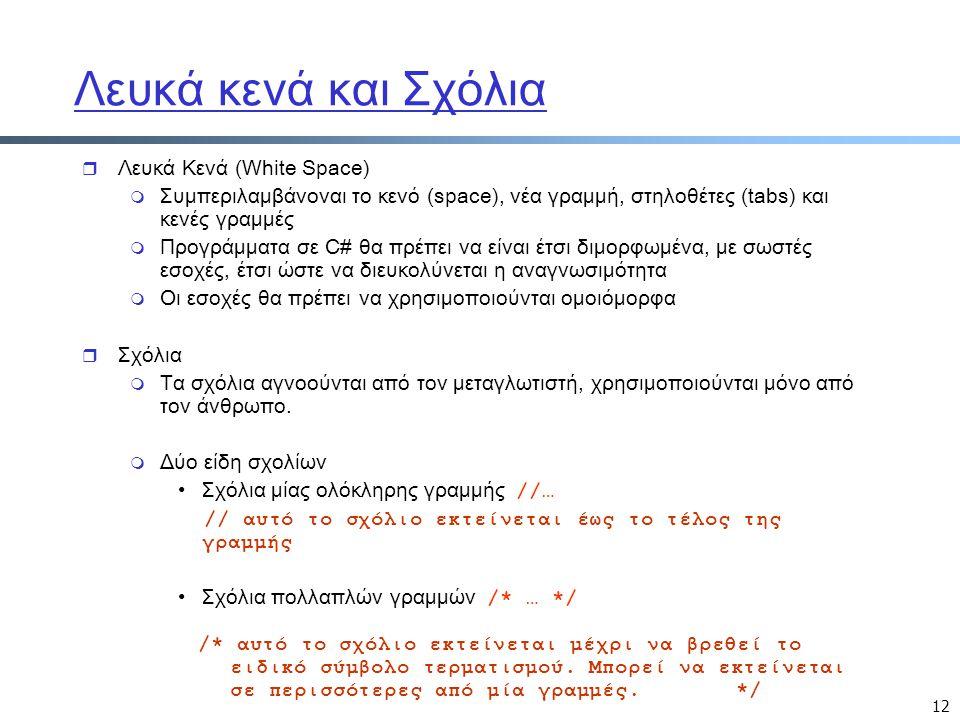 Λευκά κενά και Σχόλια Λευκά Κενά (White Space)