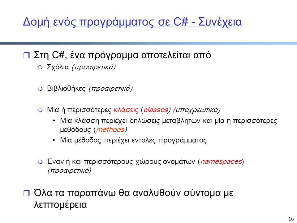 Δομή ενός προγράμματος σε C# - Συνέχεια