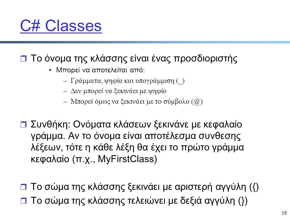 C# Classes Το όνομα της κλάσσης είναι ένας προσδιοριστής