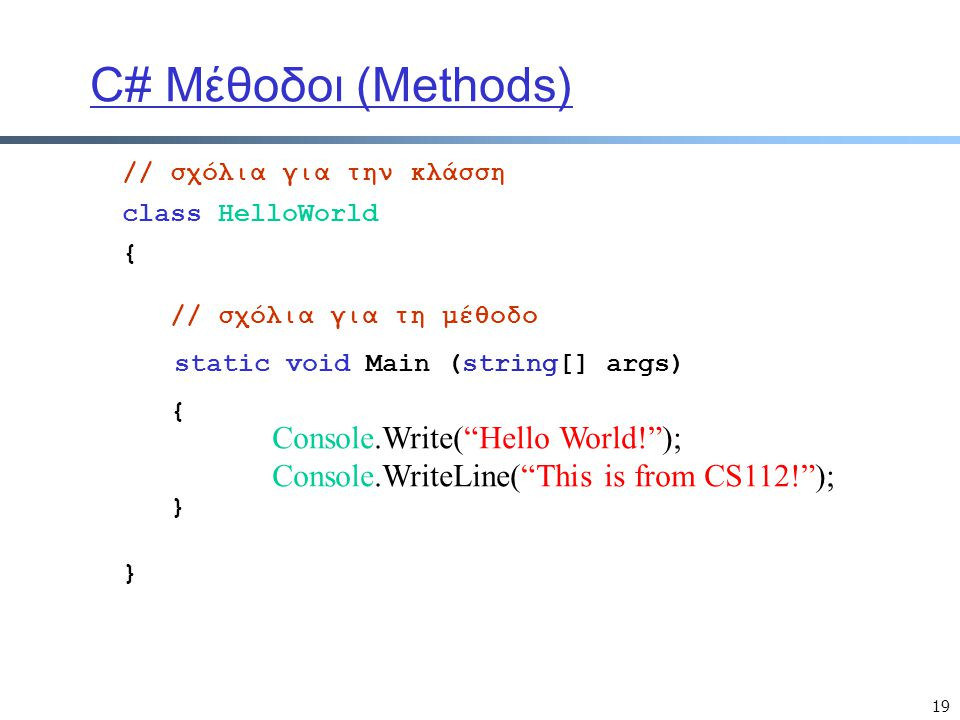 C# Μέθοδοι (Methods) Console.Write( Hello World! );