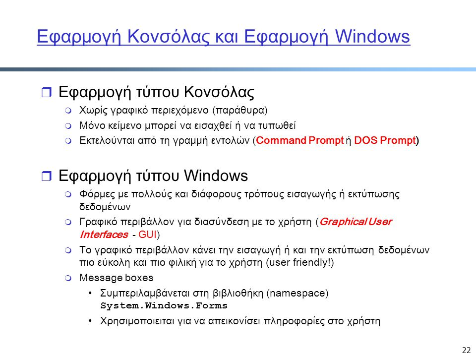 Εφαρμογή Κονσόλας και Εφαρμογή Windows