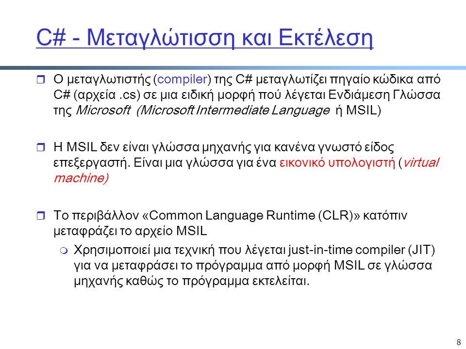 C# - Μεταγλώτισση και Εκτέλεση