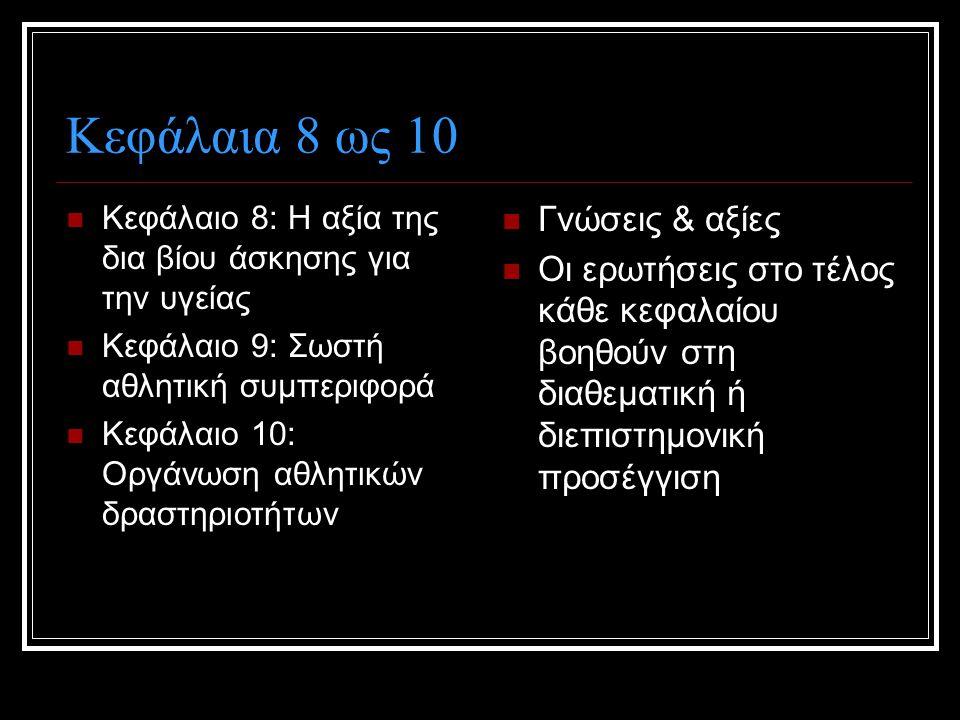 Κεφάλαια 8 ως 10 Γνώσεις & αξίες