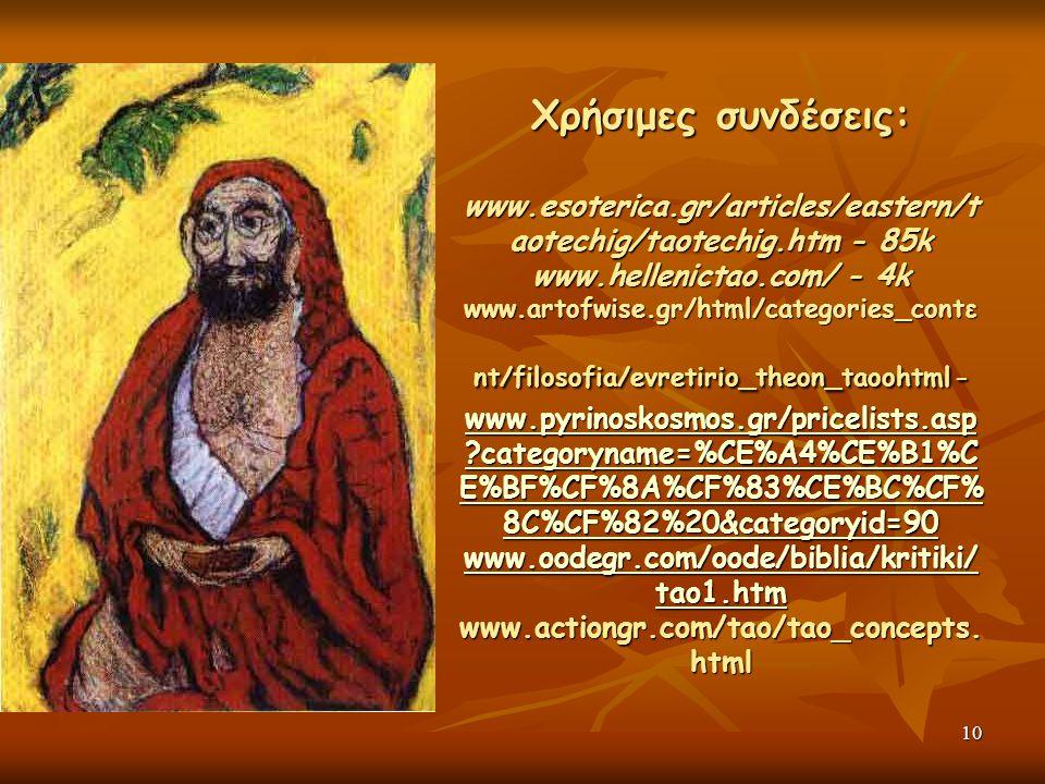 Χρήσιμες συνδέσεις: www. esoterica
