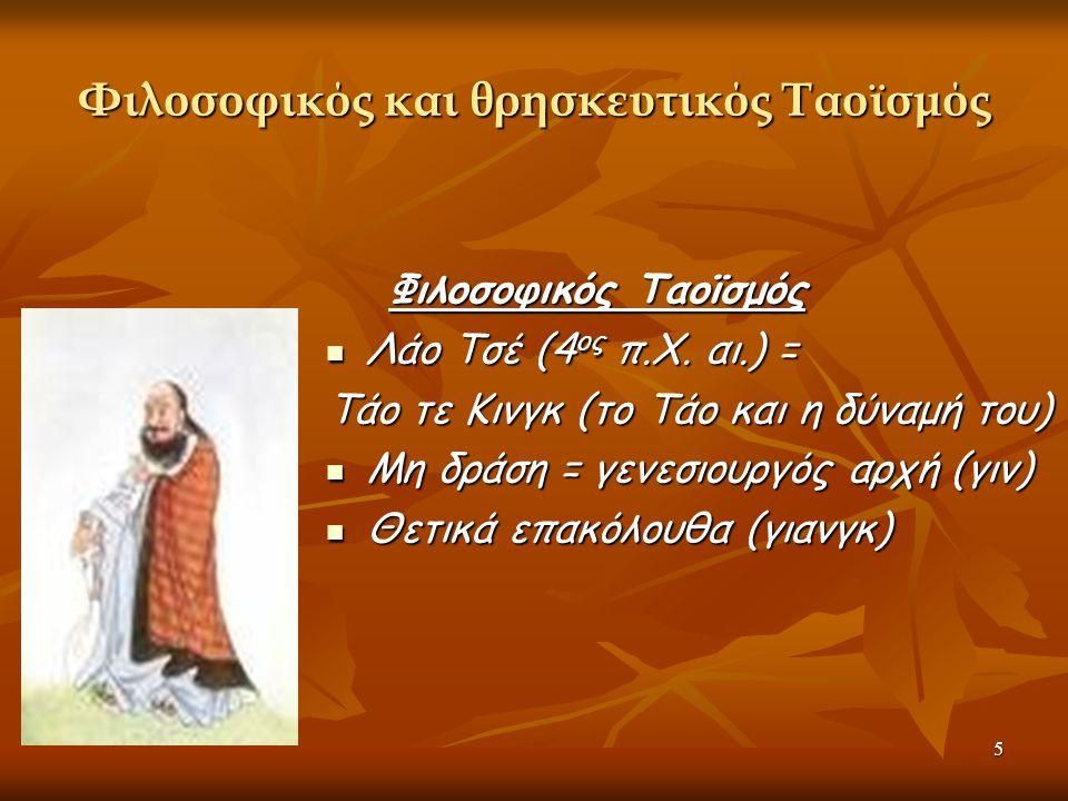 Φιλοσοφικός και θρησκευτικός Ταοϊσμός