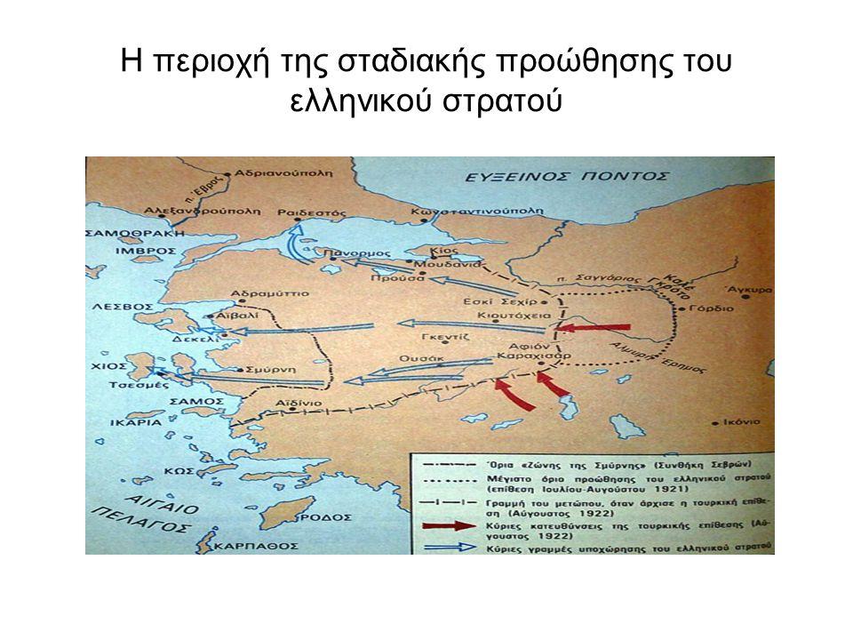 Η περιοχή της σταδιακής προώθησης του ελληνικού στρατού