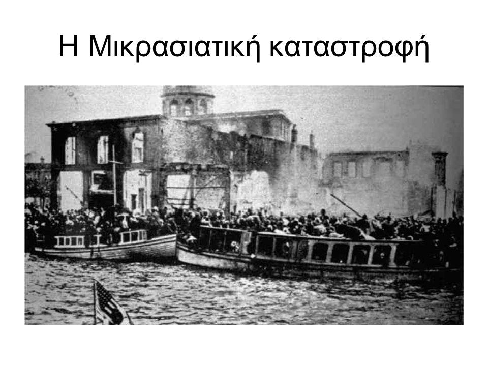 Η Μικρασιατική καταστροφή