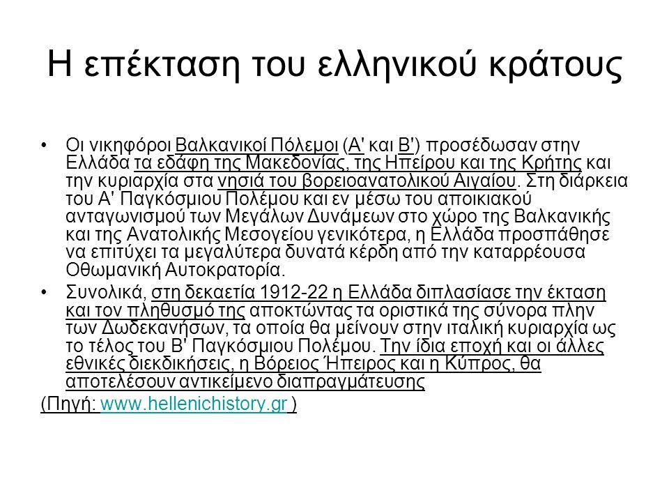 Η επέκταση του ελληνικού κράτους