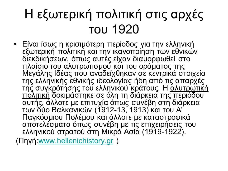 Η εξωτερική πολιτική στις αρχές του 1920