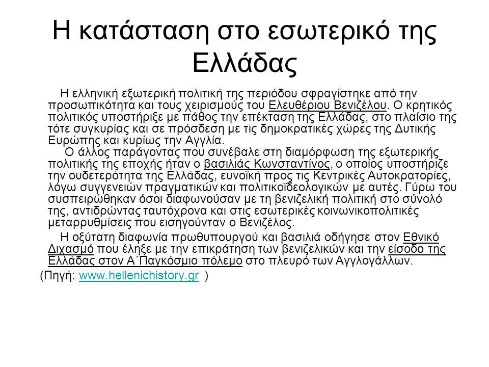 Η κατάσταση στο εσωτερικό της Ελλάδας