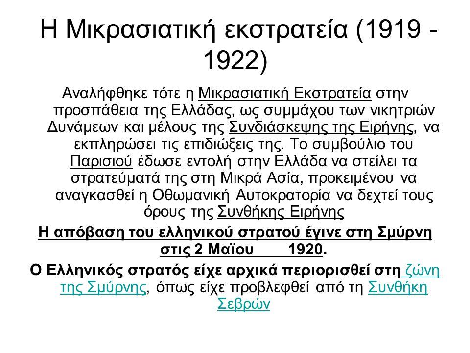 Η Μικρασιατική εκστρατεία (1919 -1922)