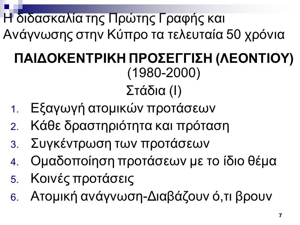 ΠΑΙΔΟΚΕΝΤΡΙΚΗ ΠΡΟΣΕΓΓΙΣΗ (ΛΕΟΝΤΙΟΥ) (1980-2000)