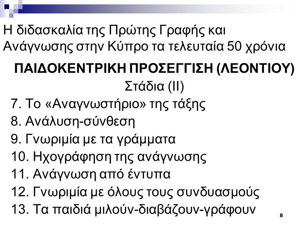 ΠΑΙΔΟΚΕΝΤΡΙΚΗ ΠΡΟΣΕΓΓΙΣΗ (ΛΕΟΝΤΙΟΥ)