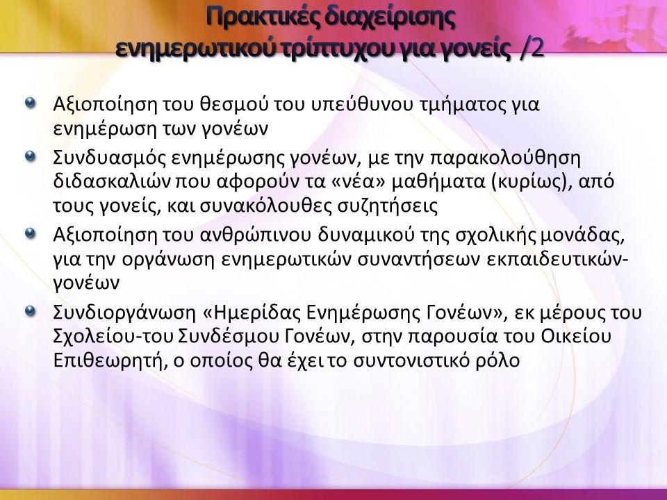 Πρακτικές διαχείρισης ενημερωτικού τρίπτυχου για γονείς /2