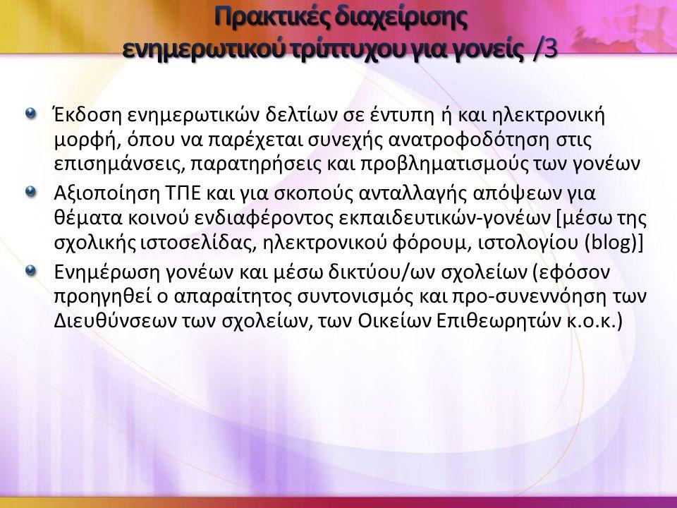 Πρακτικές διαχείρισης ενημερωτικού τρίπτυχου για γονείς /3