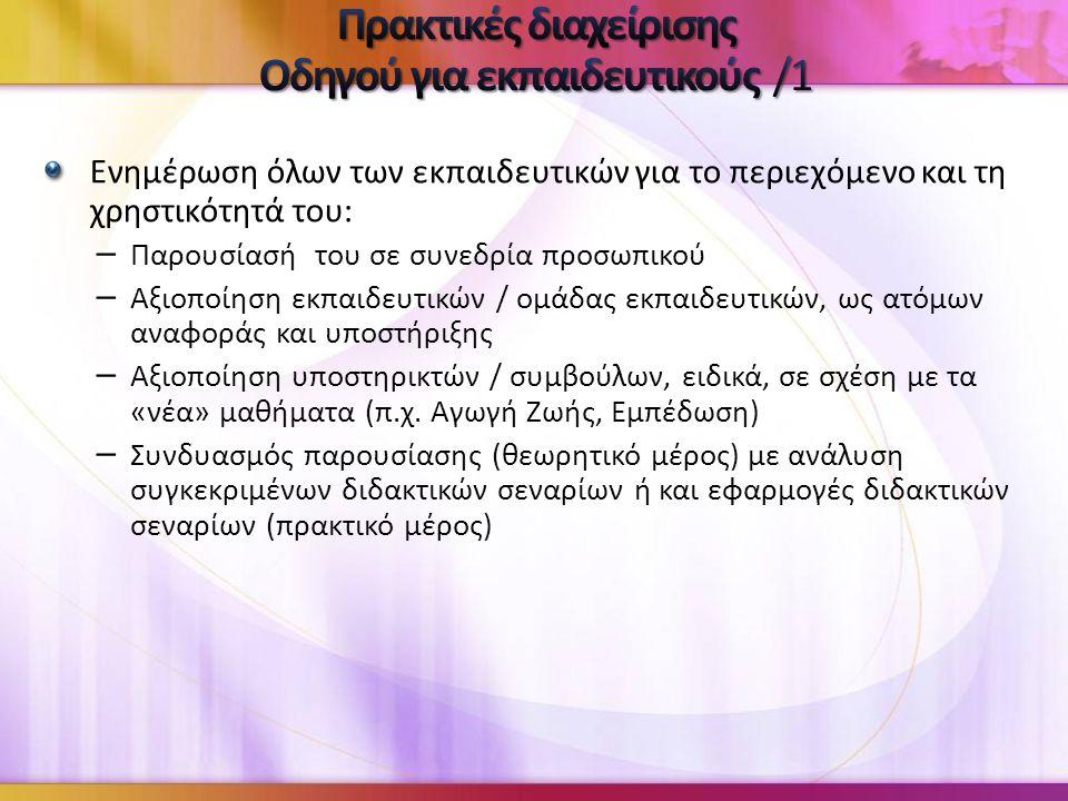 Πρακτικές διαχείρισης Οδηγού για εκπαιδευτικούς /1