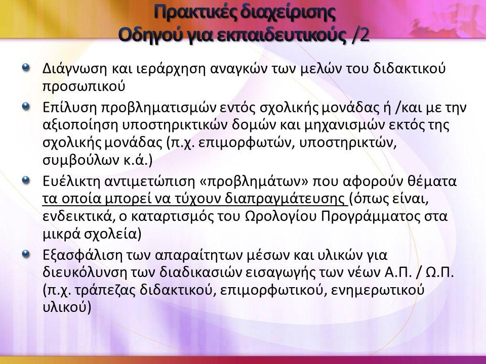Πρακτικές διαχείρισης Οδηγού για εκπαιδευτικούς /2