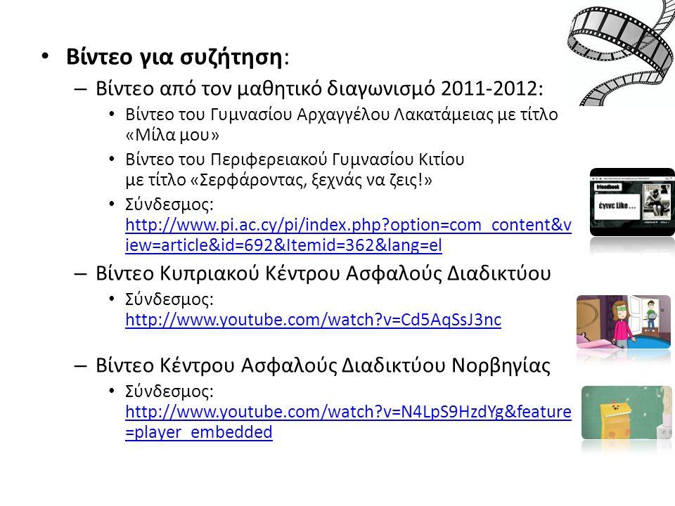 Βίντεο για συζήτηση: Βίντεο από τον μαθητικό διαγωνισμό 2011-2012: