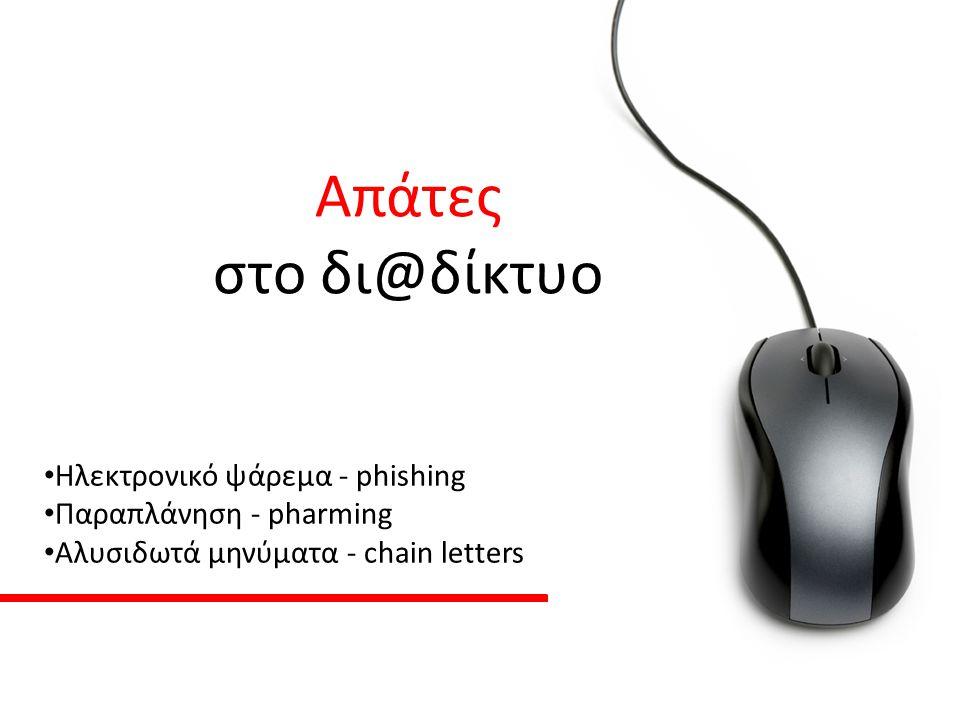 Απάτες στο δι@δίκτυο Ηλεκτρονικό ψάρεμα - phishing