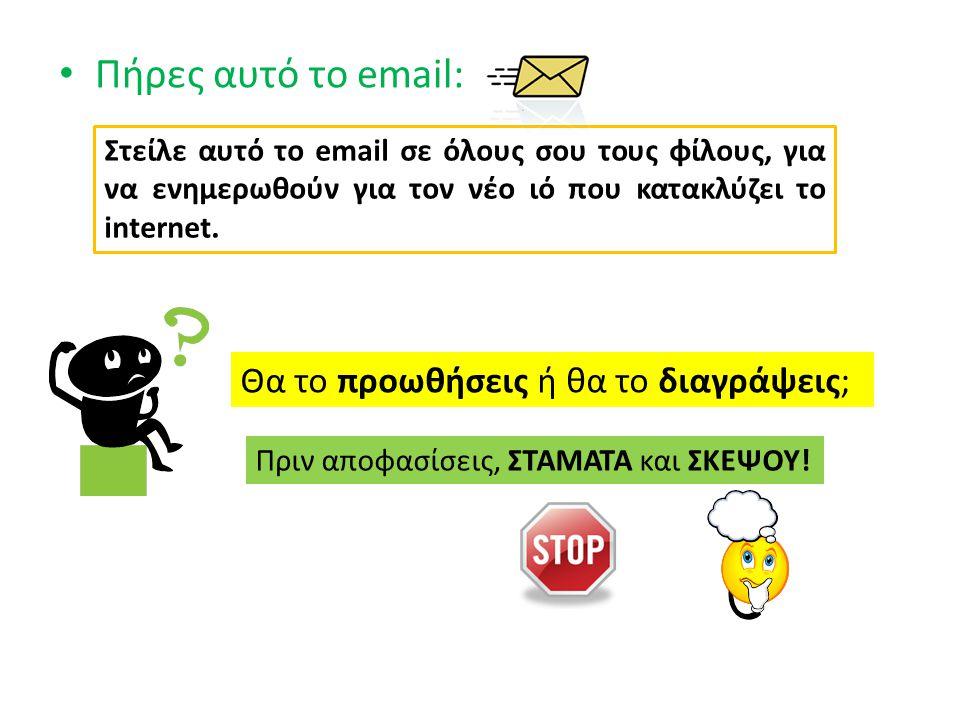 Πήρες αυτό το email: Θα το προωθήσεις ή θα το διαγράψεις;