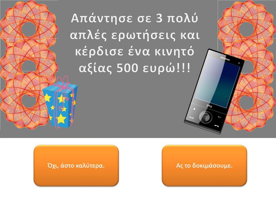 Απάντησε σε 3 πολύ απλές ερωτήσεις και κέρδισε ένα κινητό αξίας 500 ευρώ!!!