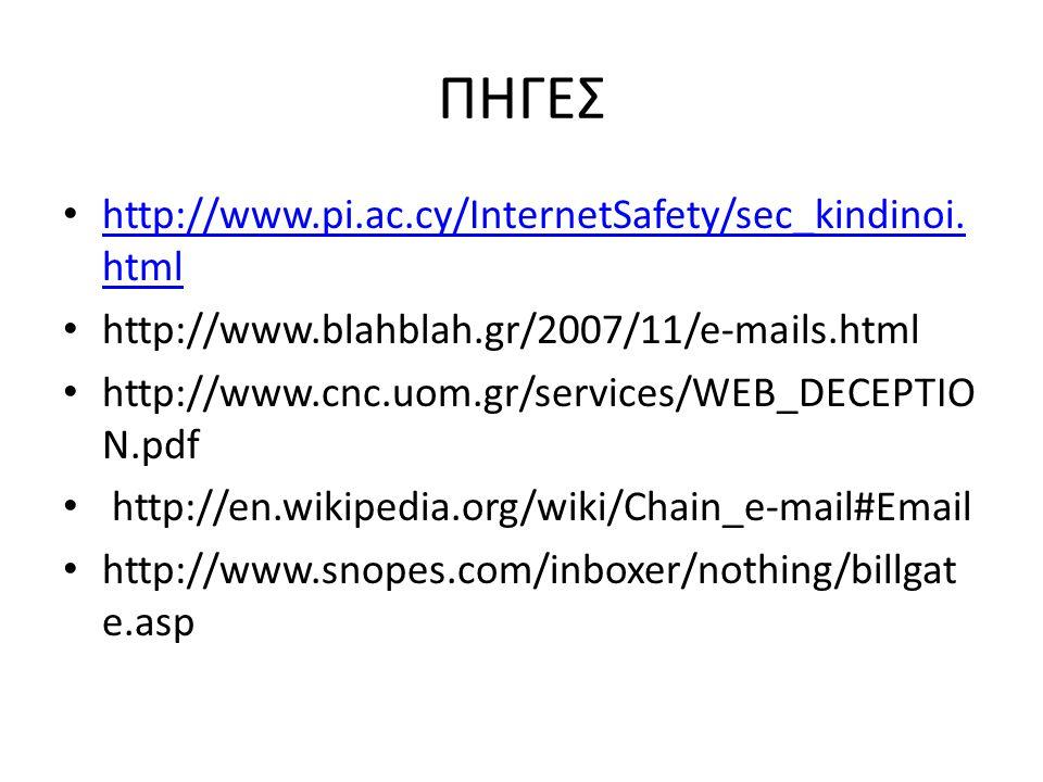 ΠΗΓΕΣ http://www.pi.ac.cy/InternetSafety/sec_kindinoi.html