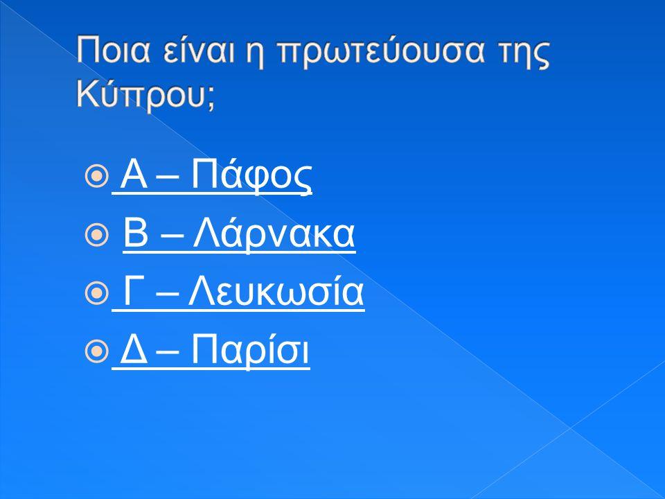 Ποια είναι η πρωτεύουσα της Κύπρου;