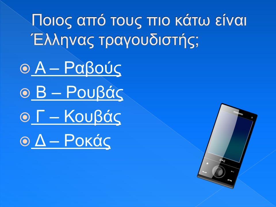 Ποιος από τους πιο κάτω είναι Έλληνας τραγουδιστής;