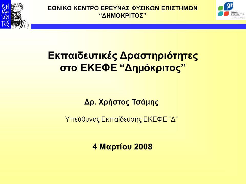 Εκπαιδευτικές Δραστηριότητες στο ΕΚΕΦΕ Δημόκριτος