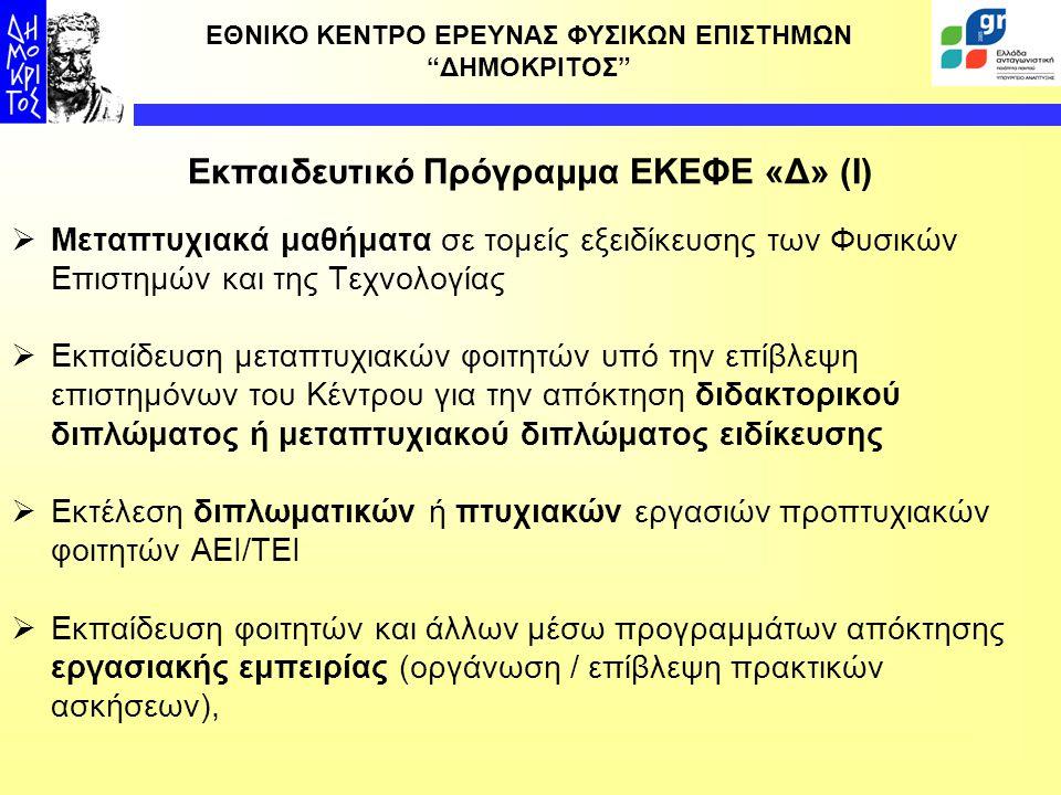 Εκπαιδευτικό Πρόγραμμα ΕΚΕΦΕ «Δ» (Ι)