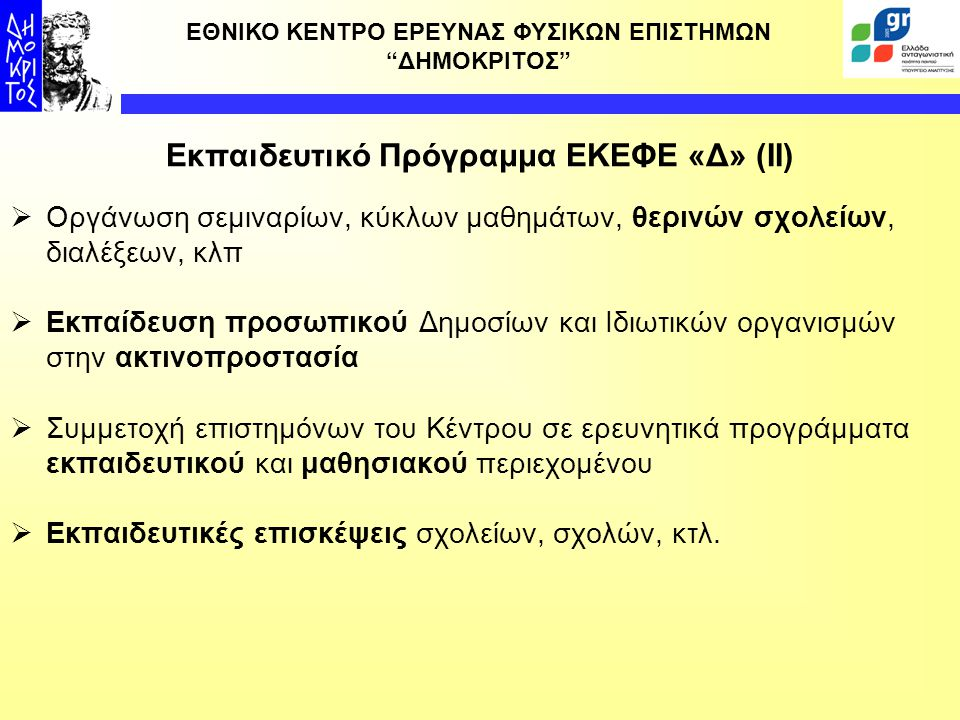 Εκπαιδευτικό Πρόγραμμα ΕΚΕΦΕ «Δ» (ΙΙ)