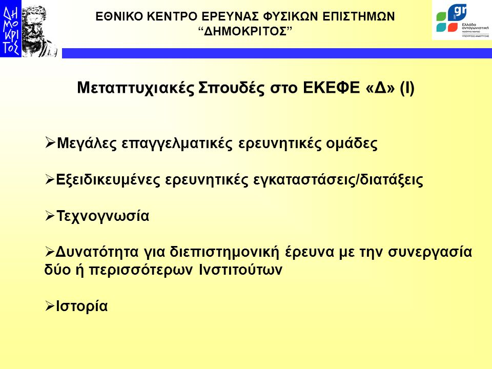Μεταπτυχιακές Σπουδές στο ΕΚΕΦΕ «Δ» (Ι)