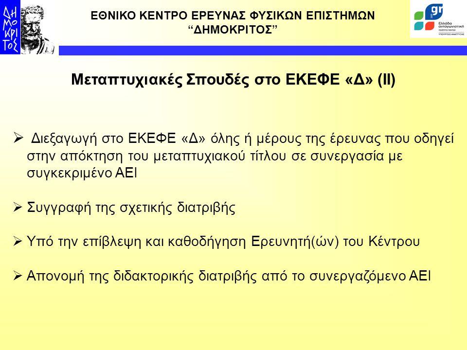 Μεταπτυχιακές Σπουδές στο ΕΚΕΦΕ «Δ» (ΙΙ)