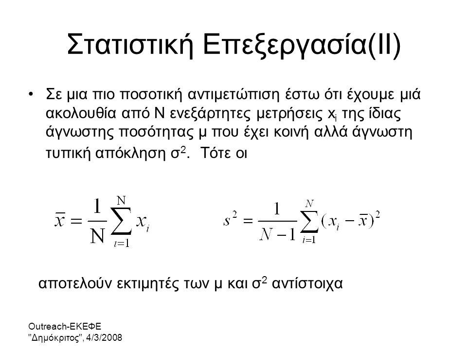 Στατιστική Επεξεργασία(II)