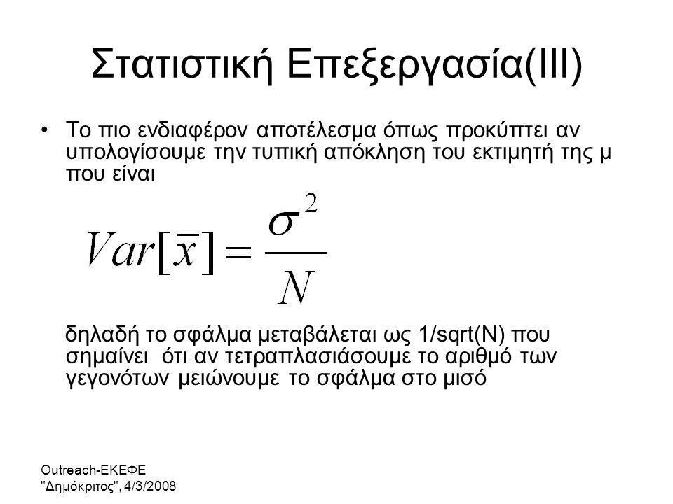 Στατιστική Επεξεργασία(III)