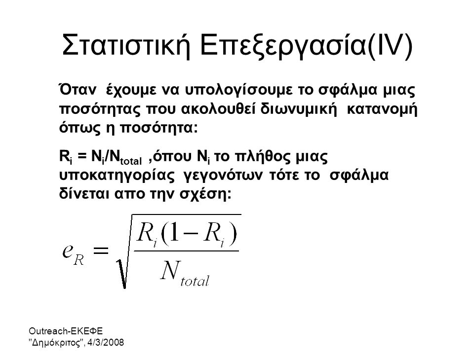 Στατιστική Επεξεργασία(IV)