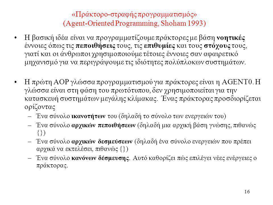 «Πράκτορο-στραφής προγραμματισμός» (Agent-Oriented Programming, Shoham 1993)