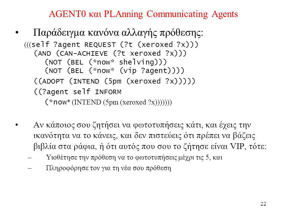 AGENT0 και PLAnning Communicating Agents