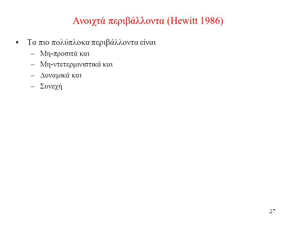 Ανοιχτά περιβάλλοντα (Hewitt 1986)