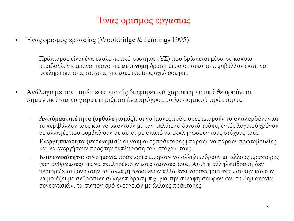Ένας ορισμός εργασίας Ένας ορισμός εργασίας (Wooldridge & Jennings 1995):