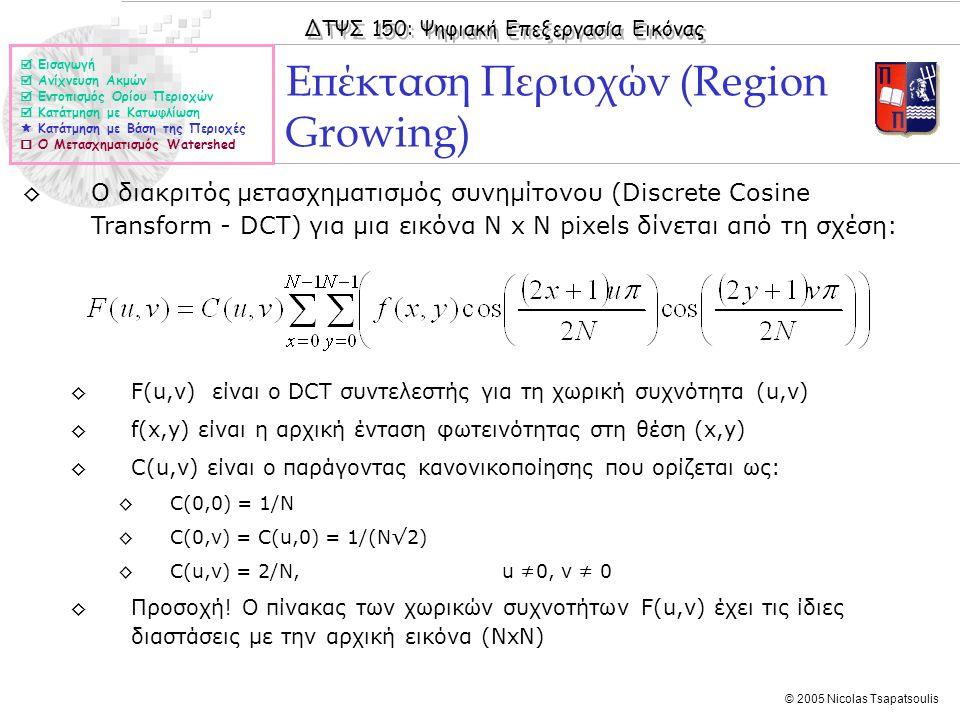 Επέκταση Περιοχών (Region Growing)